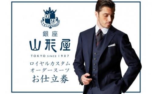 【M5-001】銀座山形屋 ロイヤルカスタムオーダースーツ仕立券B | au PAY ふるさと納税