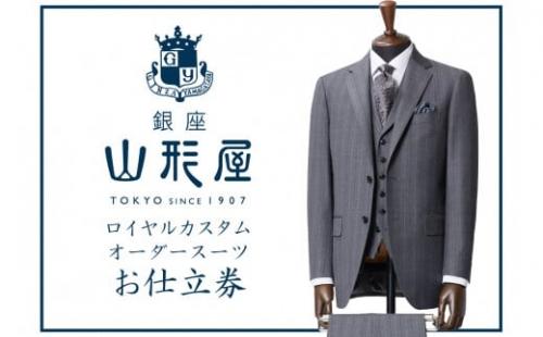 【N2-001】銀座山形屋 ロイヤルカスタムオーダースーツ仕立券C | au PAY ふるさと納税