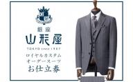 【N2-001】銀座山形屋 ロイヤルカスタムオーダースーツ仕立券C