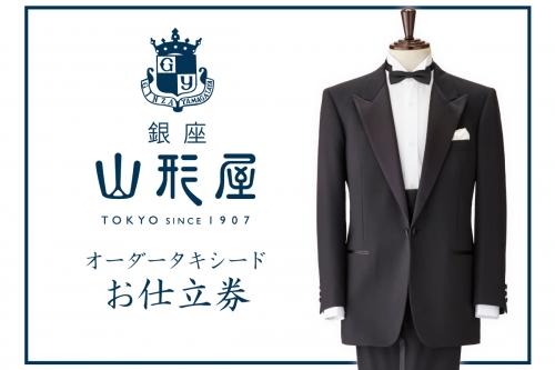 【N6-001】銀座山形屋 オーダータキシード仕立券J | au PAY ふるさと納税
