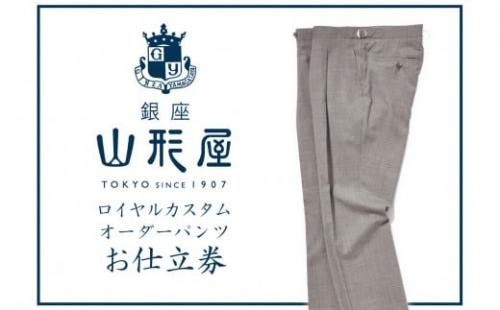 【J1-004】銀座山形屋 ロイヤルカスタムオーダーパンツ仕立券F | au PAY ふるさと納税