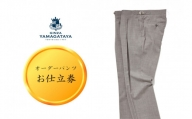 【J1-004】銀座山形屋 ロイヤルカスタムオーダーパンツ仕立券F