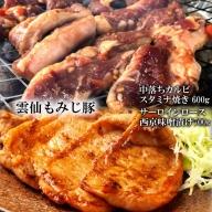 AE303雲仙もみじ豚「中落ちカルビ」スタミナ焼き 600g・「サーロインロース」西京味噌漬け 700g