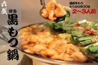 【六蔵特製】博多黒もつ鍋セット国産牛もつ400g(2-3人前)[C4369]