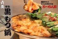 【六蔵特製】博多黒もつ鍋セット国産牛もつ800g(5-6人前)[C4370]