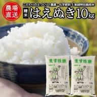 SA0774 令和2年産 特別栽培米『はえぬき』 10kg(5kg×2袋) MA