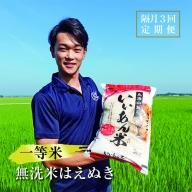 SC0205 【隔月3回定期便】無洗米はえぬき 5kg×3回(計15kg) 農家直送『いいあん米』AG