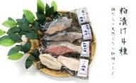 【冷凍・小分け】粕漬け4種セット(ブリ・紅鮭・銀ダラ:各1切・フグ:2切入)