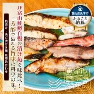【冷凍・小分け】8つの味を楽しむ 粕漬け4種&西京漬け4種セット