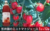 ミニトマトで作ったトマトジュース12本セット(ご自宅用)