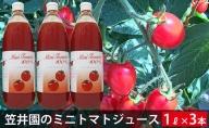 ミニトマトで作ったトマトジュース3本セット(贈答用)