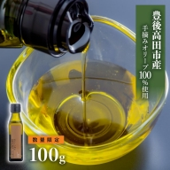 C-140 【希少品】豊後高田産100%手摘みエキストラバージンオリーブオイル(100g)