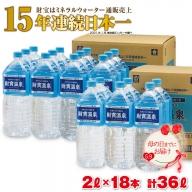 A1-22264/【母の日までにお届け】財寶温泉 2L×18本 天然アルカリ温泉水