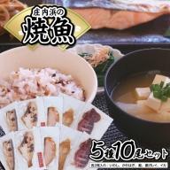 SB0185 庄内浜の焼魚 5種10尾セット