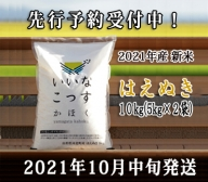 A-18821102【2021年10月中旬発送】はえぬき10kg(5kg×2袋)山形県河北町産新米【米comeかほく協同組合】