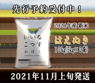A-18821111【2021年11月上旬発送】はえぬき10kg(5kg×2袋)山形県河北町産新米【米comeかほく協同組合】