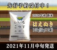 【2021年11月中旬発送】はえぬき10kg(5kg×2袋)山形県河北町産新米【米comeかほく協同組合】