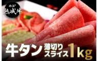010B334 氷温(R)熟成牛 牛タン薄切りスライス1kg