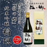 005A088 泉佐野の地酒「荘の郷」純米吟醸 稲垣 720ml