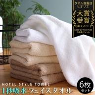 010B091 Dふかふかホテルフェイスタオル6枚a