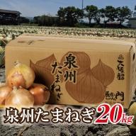 010B135 泉州玉ねぎ20kg