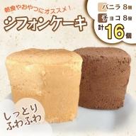 010B148 シフォンケーキ16個(バニラ&チョコ)