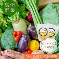 010B158 季節の泉州野菜セット(大)