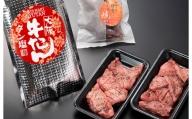 010B178 肉コンシェルジュ厳選!牛たん「極」食べくらべ!!
