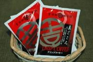 010B236 ドリップコーヒー真ごころブレンド100袋