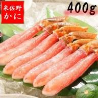 010B242 「泉佐野かに」かんたん蟹しゃぶ棒肉400g
