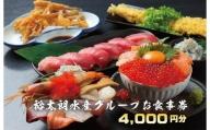 010B266 裕太朗水産グループ お食事券 4000円