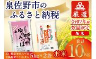 010B298 タワラ印宮城ひとめぼれ、石川ゆめみづほ(計10kg)