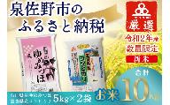 010B303 タワラ印滋賀コシヒカリ、石川ゆめみづほ(計10kg)