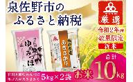 010B307 タワラ印福井あきさかり、石川ゆめみづほ(計10kg)