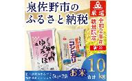 010B310 タワラ印福井コシヒカリ、石川ゆめみづほ(計10kg)
