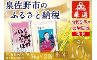 010B311 タワラ印福井華越前、石川ゆめみづほ(計10kg)