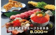 020C067 裕太朗水産グループ お食事券 8000円