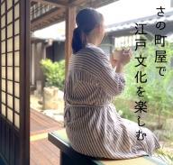 099H065 さの町屋で江戸文化を楽しむ
