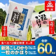 099Z013 タワラ印新潟コシ含む2種セット 6か月定期