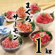 010B313 マグロ・サーモン丼ぶりセット1kg