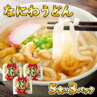 005A196 麺名人 なにわうどん(5食×3パックセット)