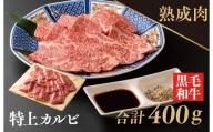 010B517 熟成黒毛和牛 特上カルビ焼肉(希少部位カイノミ・フランク)400g 梅塩・タレ付き