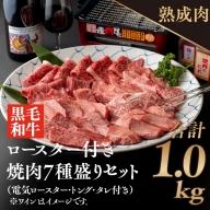 050E070 熟成黒毛和牛の焼肉盛り合わせ1kgと焼肉ロースターセット