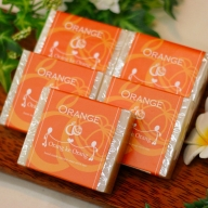 010B526 無添加手作り石鹸 一番人気のオレンジが好きなあなたに(オレンジ80g×5個)