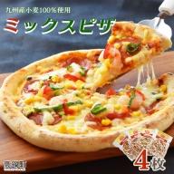 <九州産小麦100%使用ミックスピザ×4枚>