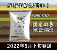 A-18822053【2022年5月下旬発送】はえぬき10kg(5kg×2袋)山形県河北町産米【米comeかほく協同組合】