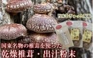 中野屋の油留木乾し椎茸 &椎茸パウダーセット
