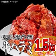 S161 旨しょうゆタレ漬け 牛ハラミ1.5kg(500g×3パック)