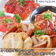 AA-479 さつま揚げ詰め合わせ&鰹丼・鮪丼・タタキ丼