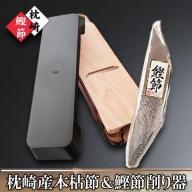 AA-481 枕崎産かつおぶし(本枯節)&鰹節削り器「新製品」